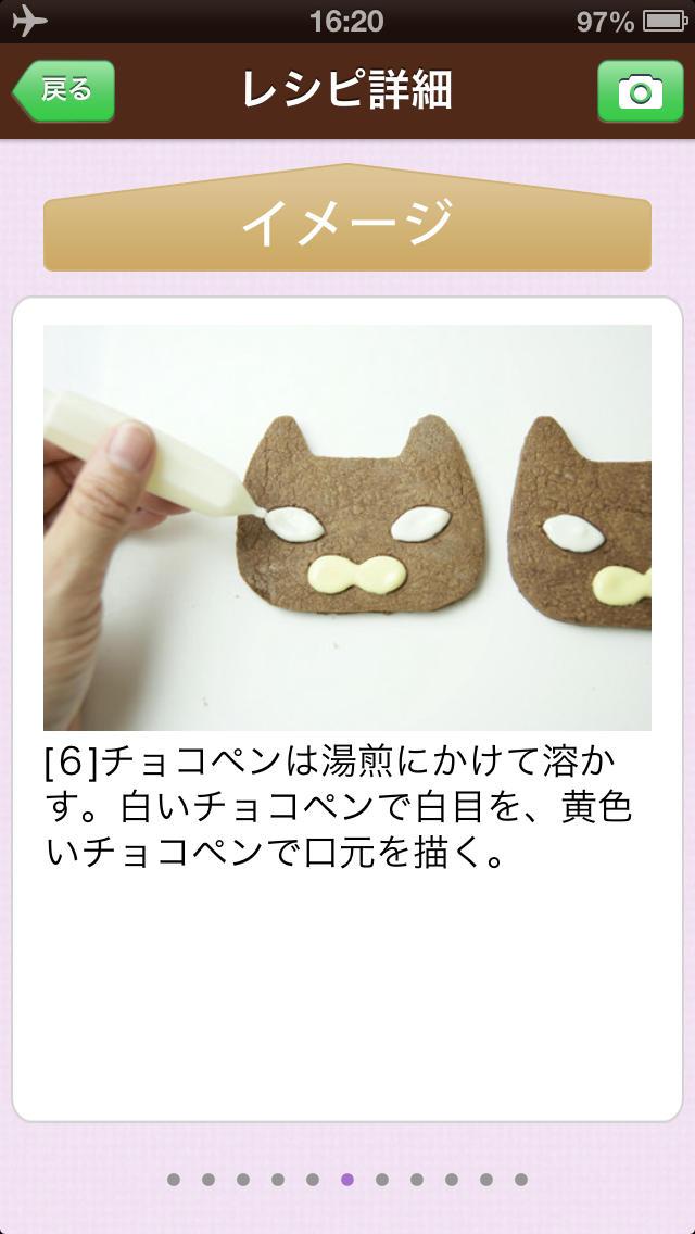 デコスイーツレシピ(Junko)by Clipdish‐誰でも簡単に手作りできる、かわいいチョコとお菓子のレシピ‐のスクリーンショット_3