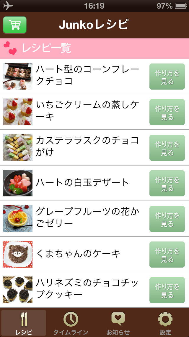 デコスイーツレシピ(Junko)by Clipdish‐誰でも簡単に手作りできる、かわいいチョコとお菓子のレシピ‐のスクリーンショット_4
