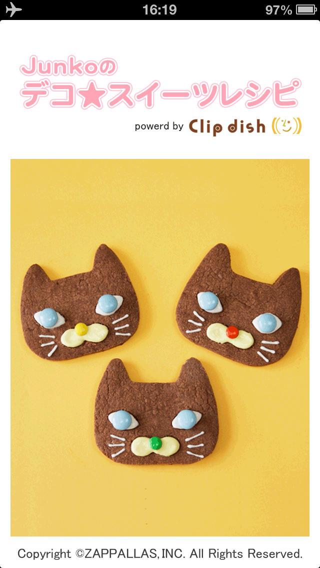 デコスイーツレシピ(Junko)by Clipdish‐誰でも簡単に手作りできる、かわいいチョコとお菓子のレシピ‐のスクリーンショット_5