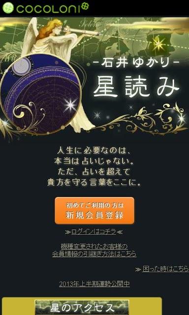 石井ゆかり 星読みのスクリーンショット_1