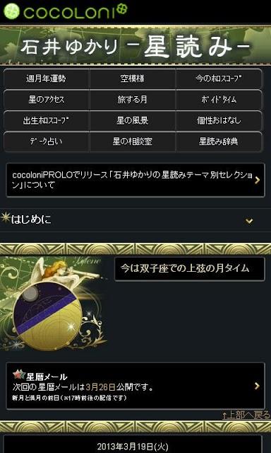 石井ゆかり 星読みのスクリーンショット_2