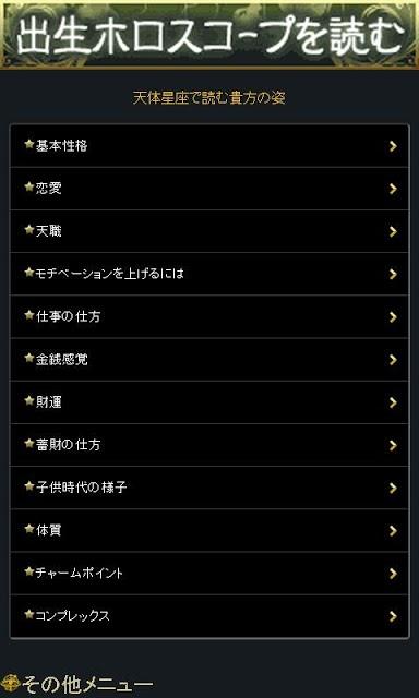 石井ゆかり 星読みのスクリーンショット_4