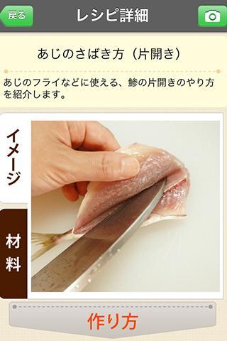 和食の基本55(白ごはん.com)by Clipdishのスクリーンショット_1
