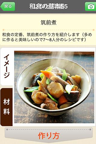 和食の基本55(白ごはん.com)by Clipdishのスクリーンショット_2