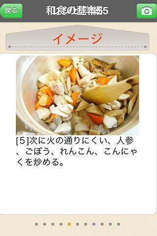 和食の基本55(白ごはん.com)by Clipdishのスクリーンショット_3