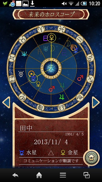 Horoscope Readingホロスコープで毎日占う運勢のスクリーンショット_4