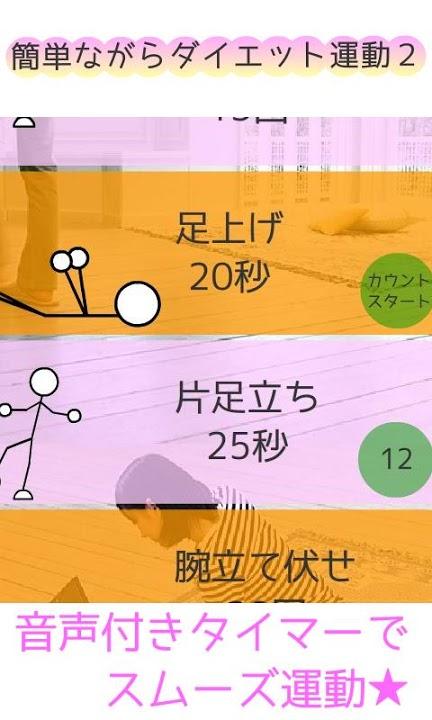 簡単ながらダイエット運動2のスクリーンショット_4