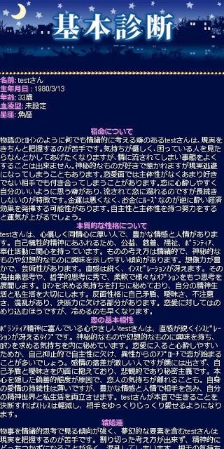 スピリチュアル夢診断のスクリーンショット_2