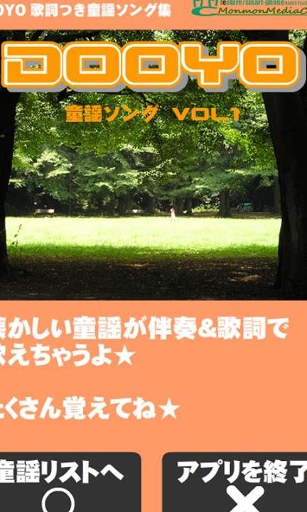 DOOOYO 童謡ソングvol1のスクリーンショット_1