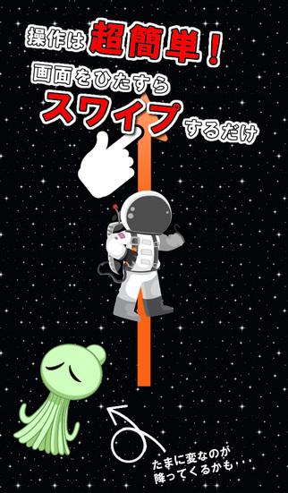 超簡単、完全スワイプ式ゲーム! 2015年 宇宙の果てのスクリーンショット_2