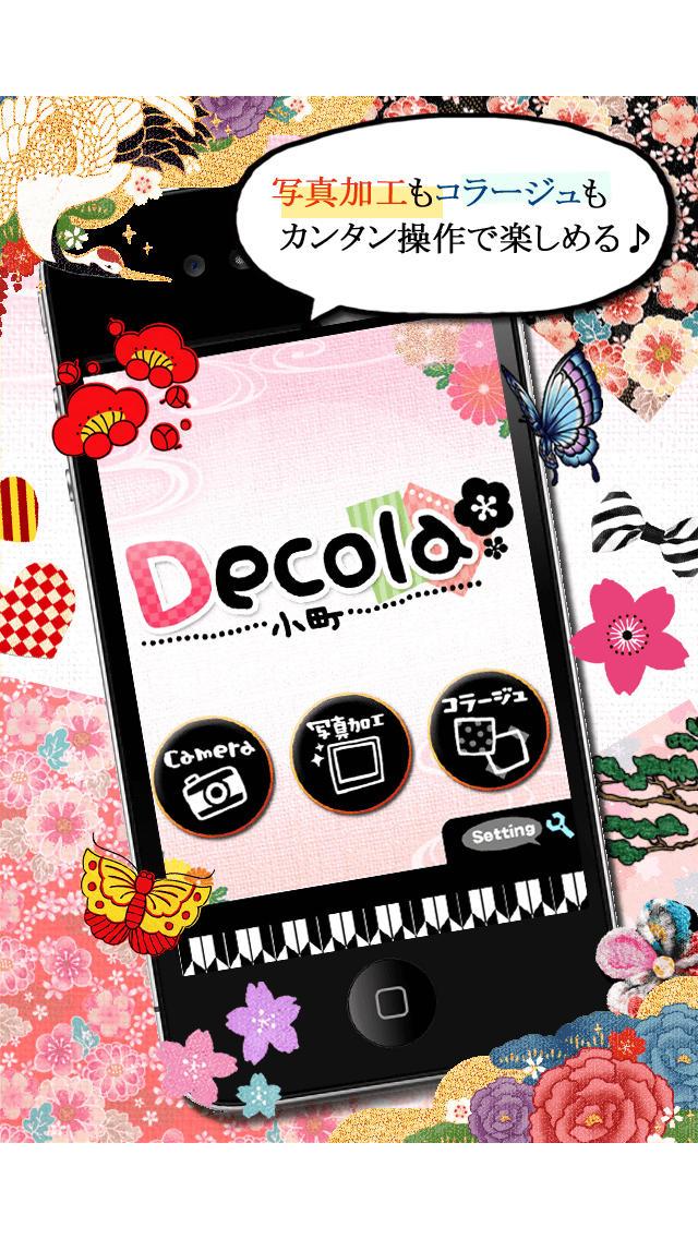 Decola 小町 -かわいくアレンジできる和風写真加工アプリ-(おすすめ無料アプリ)のスクリーンショット_1