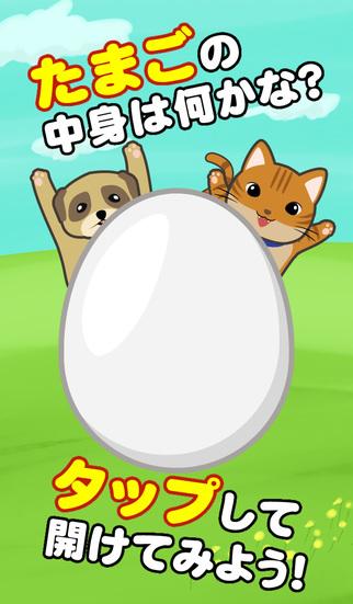 卵の中身をコレクション! 100まん/100まん たまごのスクリーンショット_1