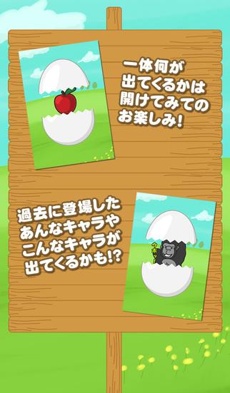 卵の中身をコレクション! 100まん/100まん たまごのスクリーンショット_2