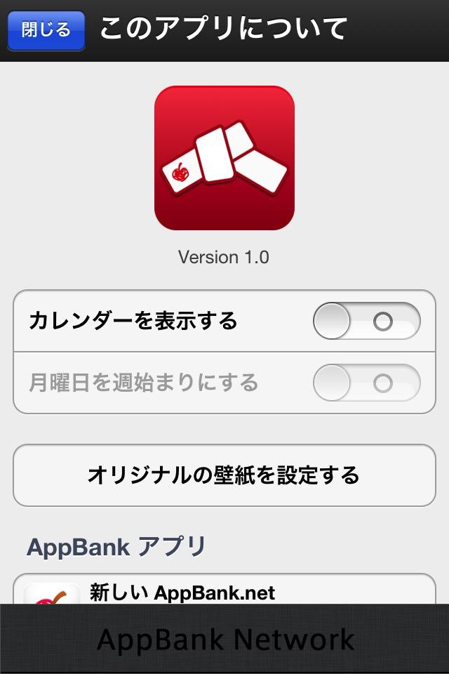 おみくじAppBankのスクリーンショット_3