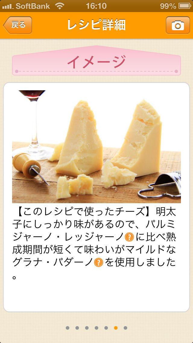 とろ~りチーズレシピ(オーダーチーズ)by Clipdish -世界のチーズ専門店が教える、簡単なチーズ料理の作り方-のスクリーンショット_3