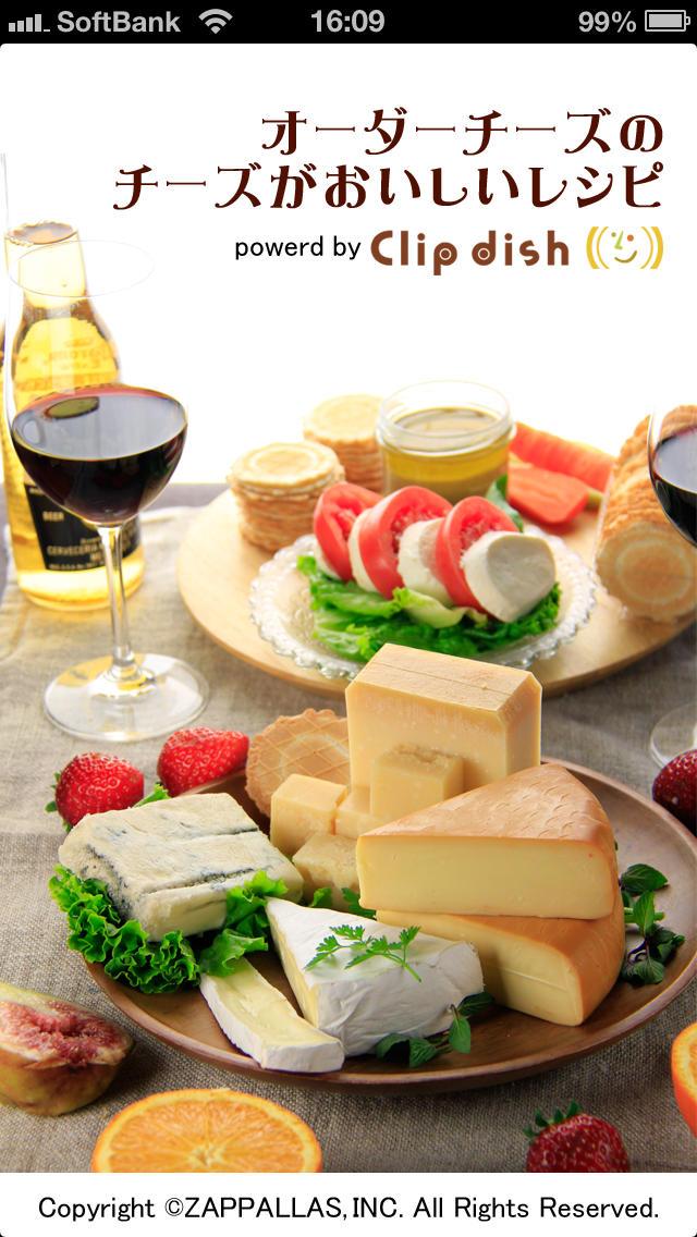 とろ~りチーズレシピ(オーダーチーズ)by Clipdish -世界のチーズ専門店が教える、簡単なチーズ料理の作り方-のスクリーンショット_5