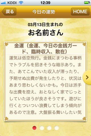 金運風水のスクリーンショット_3