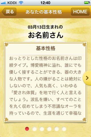 金運風水のスクリーンショット_4