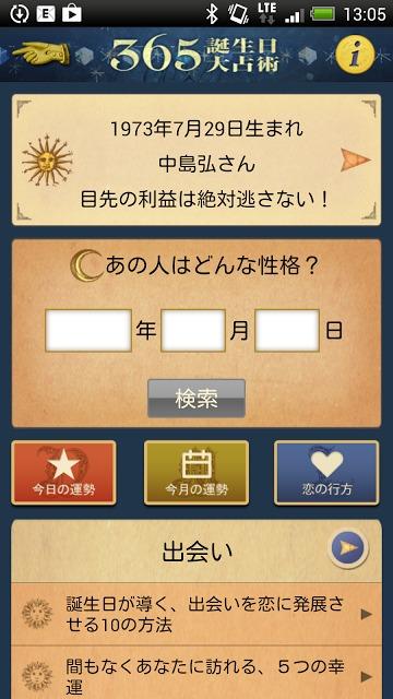 365誕生日大占術 for Google Playのスクリーンショット_1