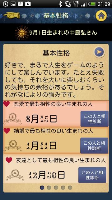 365誕生日大占術 for Google Playのスクリーンショット_2