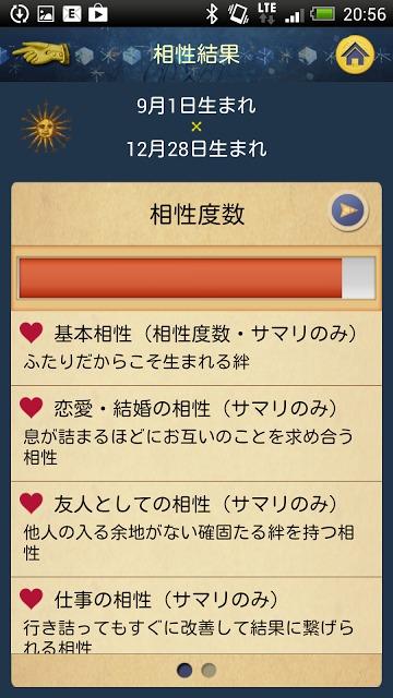 365誕生日大占術 for Google Playのスクリーンショット_3