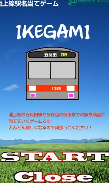 池上線 駅名当てゲームのスクリーンショット_1