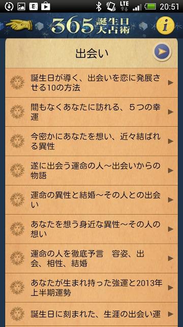 365誕生日大占術 for Google Playのスクリーンショット_4