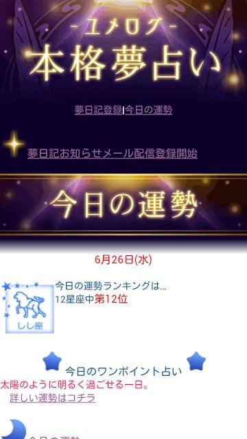 ユメログ★本格夢占いのスクリーンショット_1