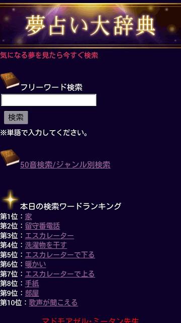 ユメログ★本格夢占いのスクリーンショット_2