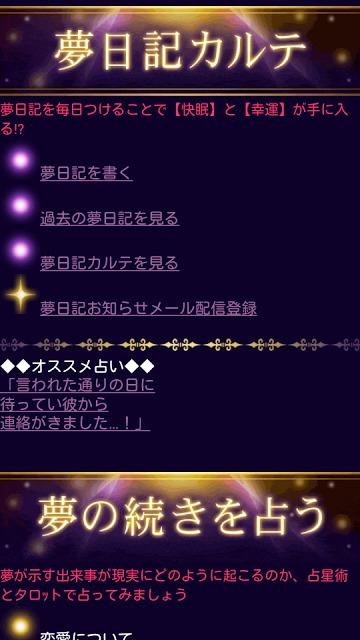ユメログ★本格夢占いのスクリーンショット_3