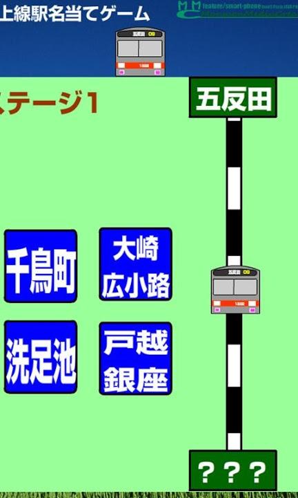 池上線 駅名当てゲームのスクリーンショット_2