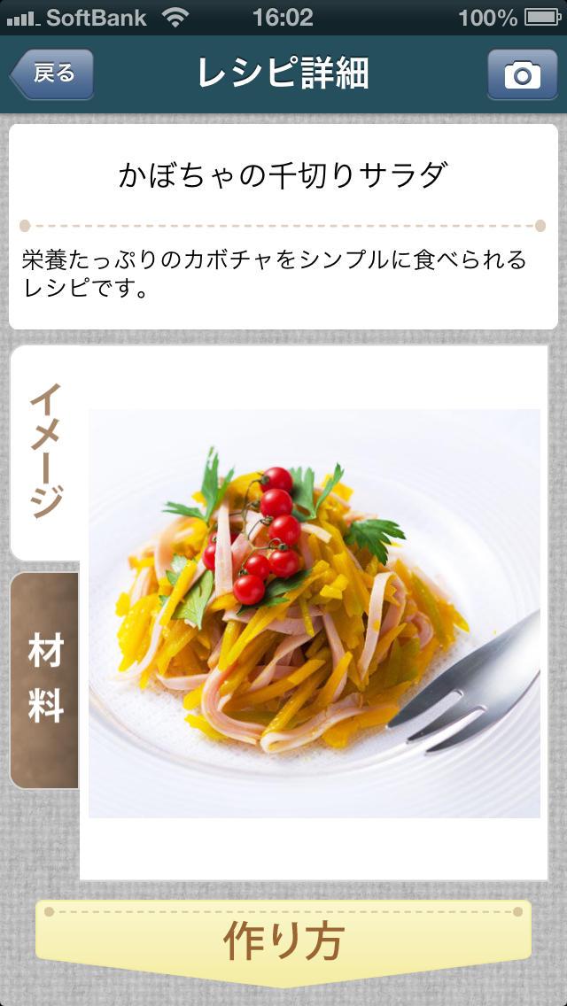 川越達也スマイルレシピ by Clipdish -おいしくて簡単モテレシピ-のスクリーンショット_1