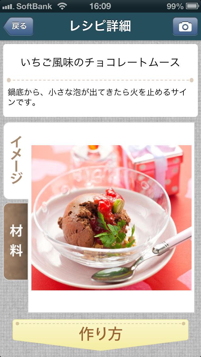川越達也スマイルレシピ by Clipdish -おいしくて簡単モテレシピ-のスクリーンショット_2