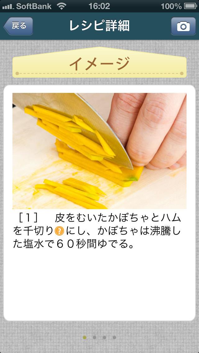 川越達也スマイルレシピ by Clipdish -おいしくて簡単モテレシピ-のスクリーンショット_3