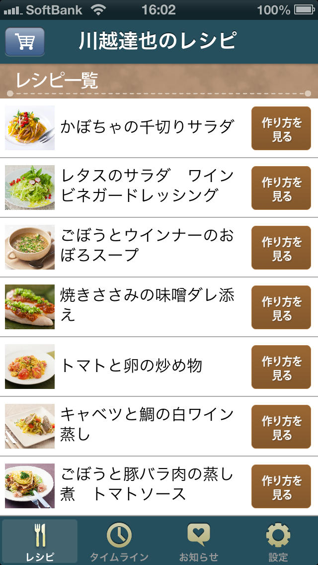 川越達也スマイルレシピ by Clipdish -おいしくて簡単モテレシピ-のスクリーンショット_4