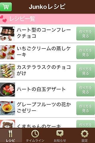 デコスイーツレシピ(Junko)by Clipdishのスクリーンショット_4