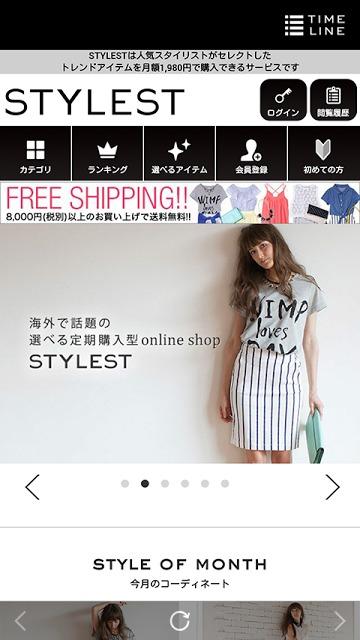 STYLEST-最旬コーデが毎日楽しめるファッションアプリのスクリーンショット_2