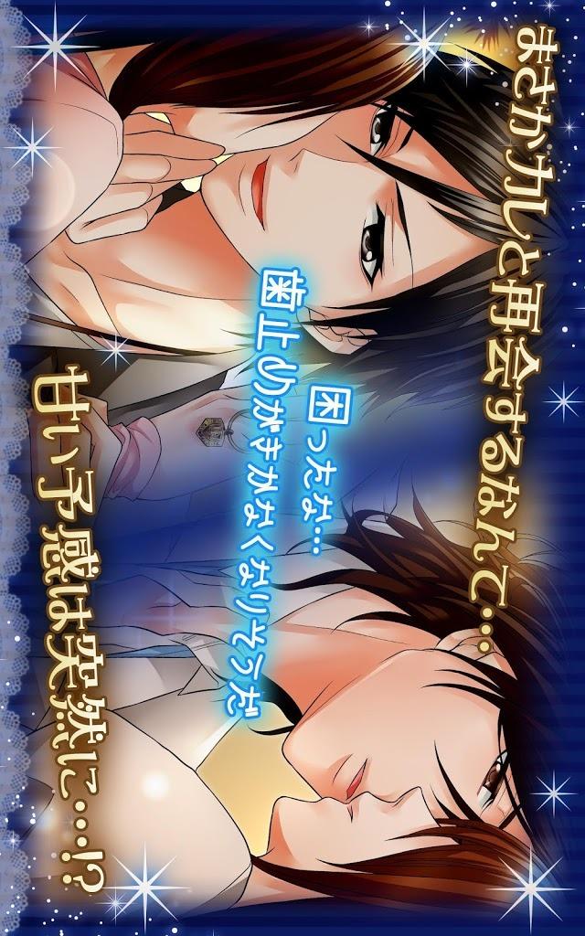 エターナルリング PLUS【無料 女性向け 恋愛ゲーム】のスクリーンショット_2