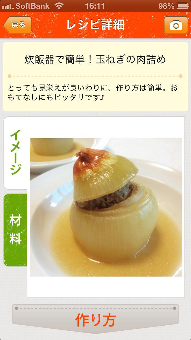 炊飯器で時短レシピ(あべよしこ)by Clipdish -炊飯器やフライパンひとつで簡単に作れる、ご飯、お弁当、スイーツのレシピ-のスクリーンショット_1