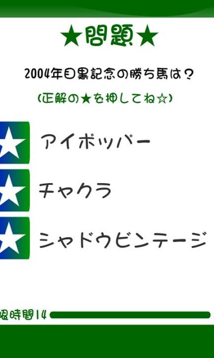 競馬重賞勝ち馬クイズ2004のスクリーンショット_2