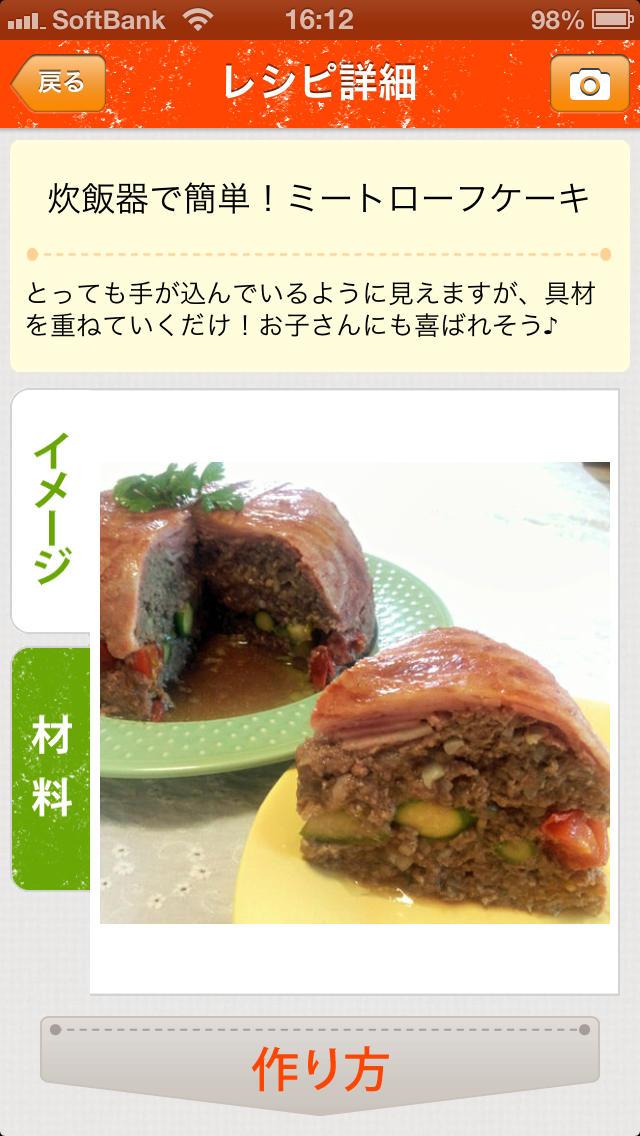 炊飯器で時短レシピ(あべよしこ)by Clipdish -炊飯器やフライパンひとつで簡単に作れる、ご飯、お弁当、スイーツのレシピ-のスクリーンショット_2
