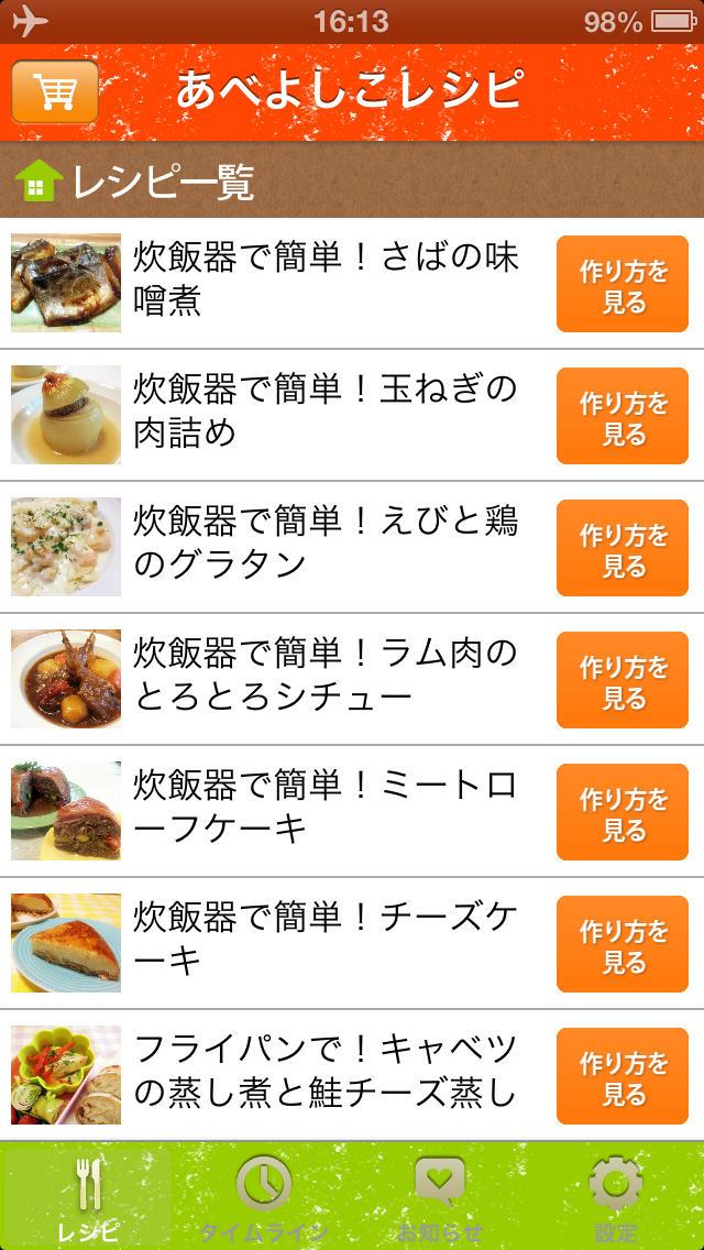 炊飯器で時短レシピ(あべよしこ)by Clipdish -炊飯器やフライパンひとつで簡単に作れる、ご飯、お弁当、スイーツのレシピ-のスクリーンショット_3