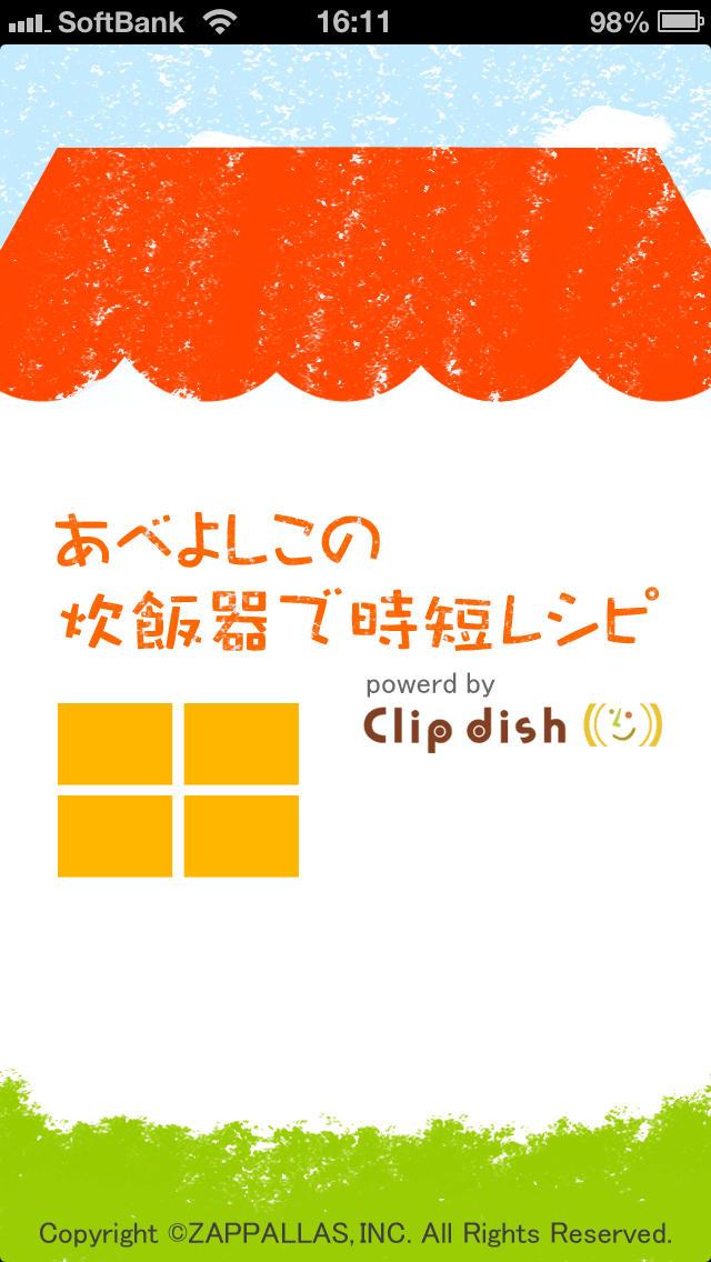 炊飯器で時短レシピ(あべよしこ)by Clipdish -炊飯器やフライパンひとつで簡単に作れる、ご飯、お弁当、スイーツのレシピ-のスクリーンショット_4