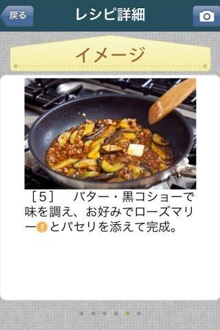 川越達也スマイルレシピ by Clipdishのスクリーンショット_3