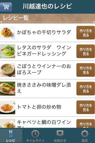川越達也スマイルレシピ by Clipdishのスクリーンショット_4