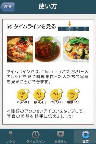 川越達也スマイルレシピ by Clipdishのスクリーンショット_5
