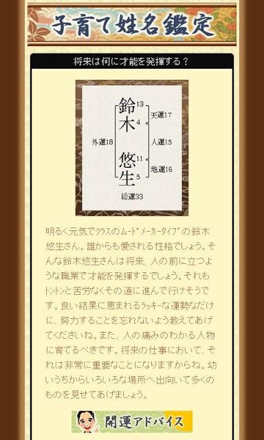 安斎流開運鑑定のスクリーンショット_3