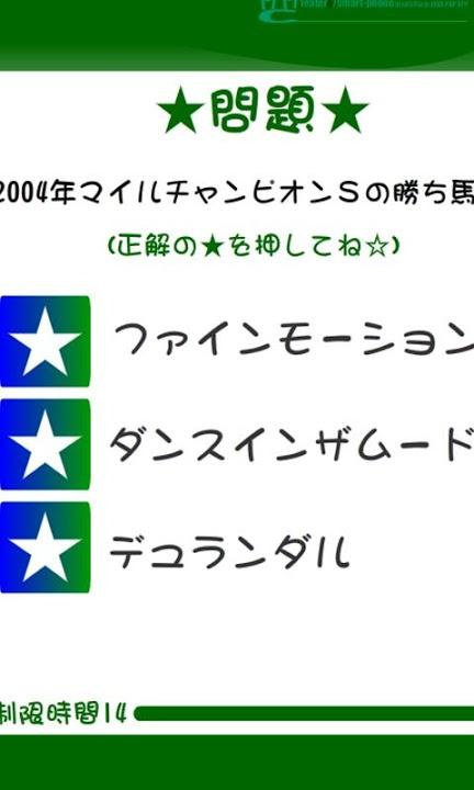 競馬重賞勝ち馬クイズ2004のスクリーンショット_3