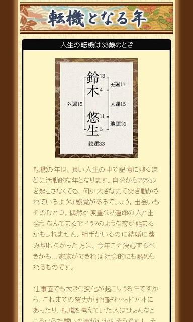 安斎流開運鑑定のスクリーンショット_4