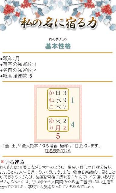 七曜◆姓名鑑定のスクリーンショット_2